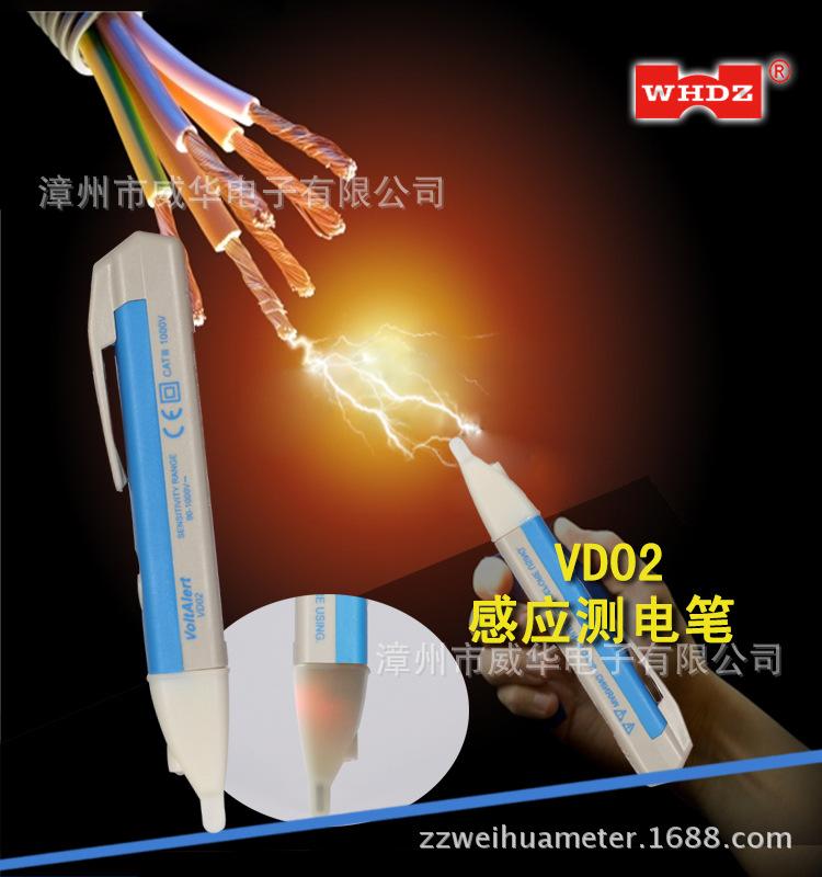 非接触式测电笔 VD02 声光报警 感应测电笔 辐射测试 威华电子