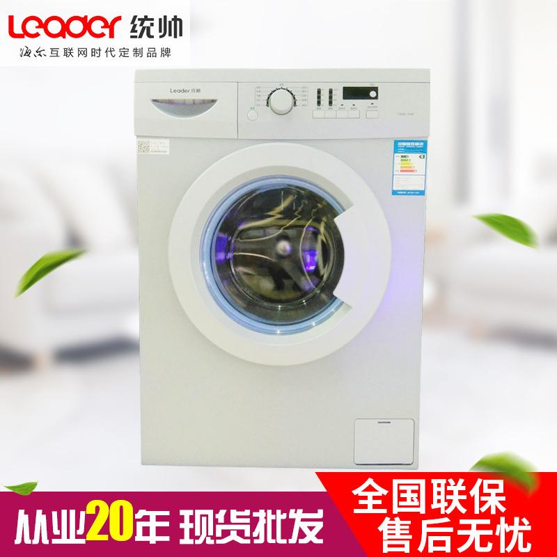 专业经销 新款海尔统帅全自动洗衣机 海尔智能滚筒家用洗衣机