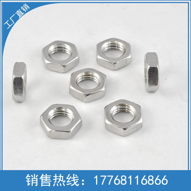 GB6172薄螺母 不锈钢GB6172薄螺母 厂家供应不锈钢GB6172薄螺母图片