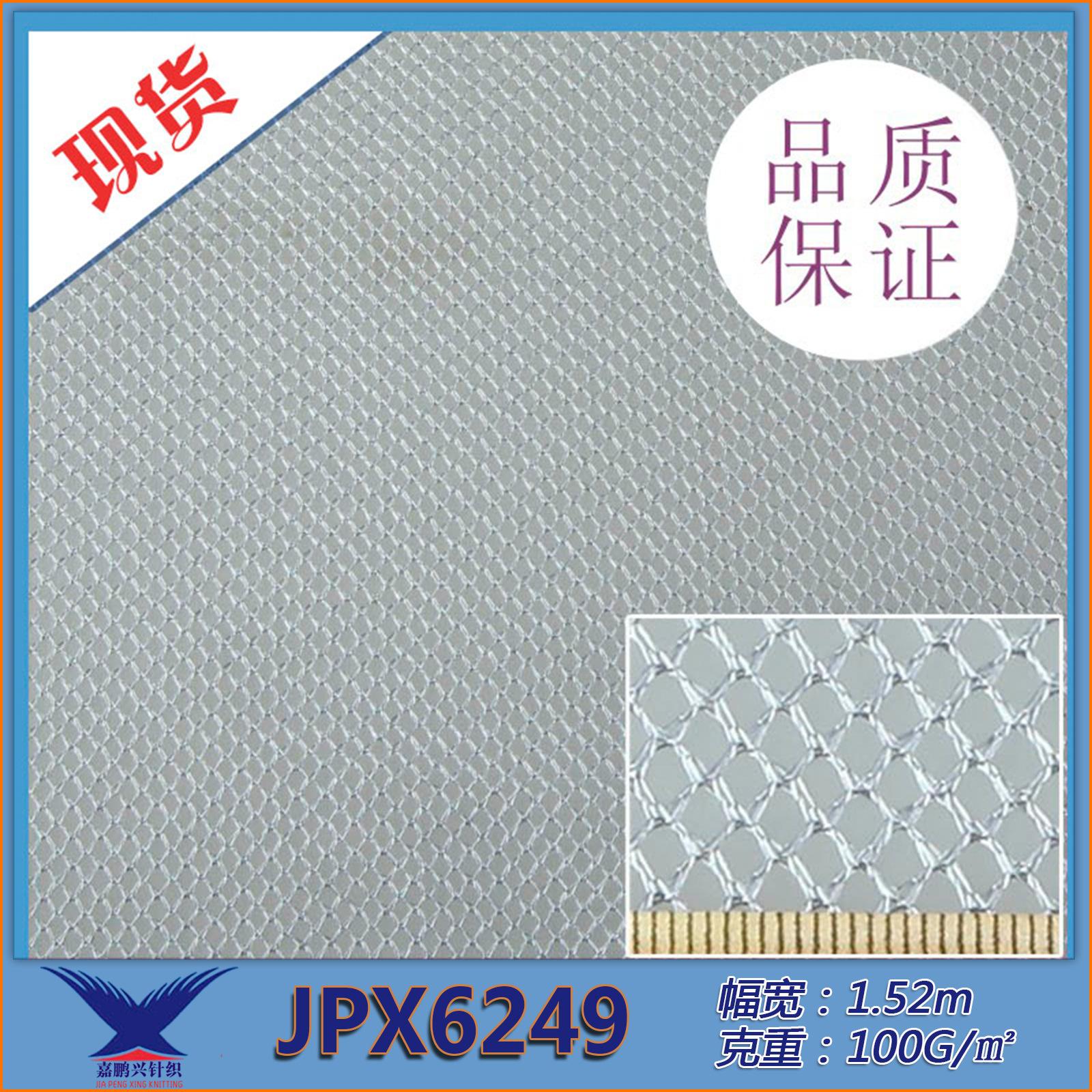 有光亮光四角网K114菱形网硬网网布鞋材箱包手袋网图片四