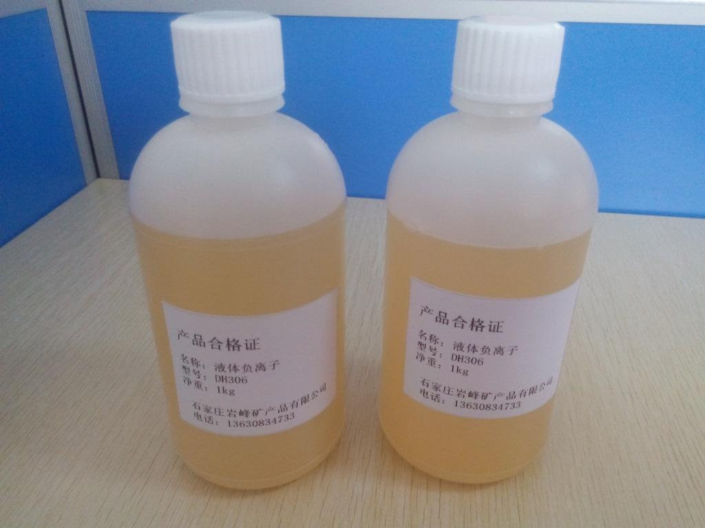 织物阻燃剂 纳米远红外线负离子剂 抗静电助剂 保湿柔软整