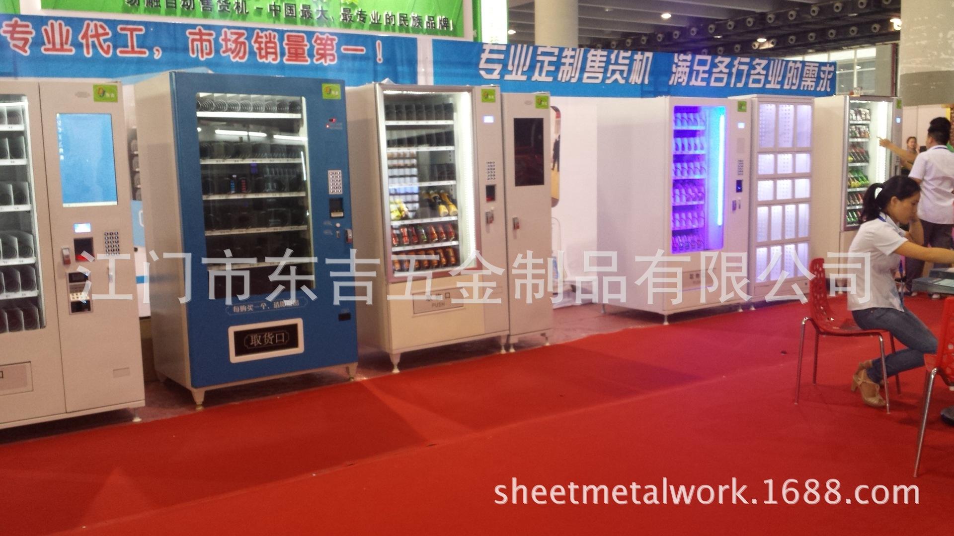 自动售货机_微信广告自动售货机