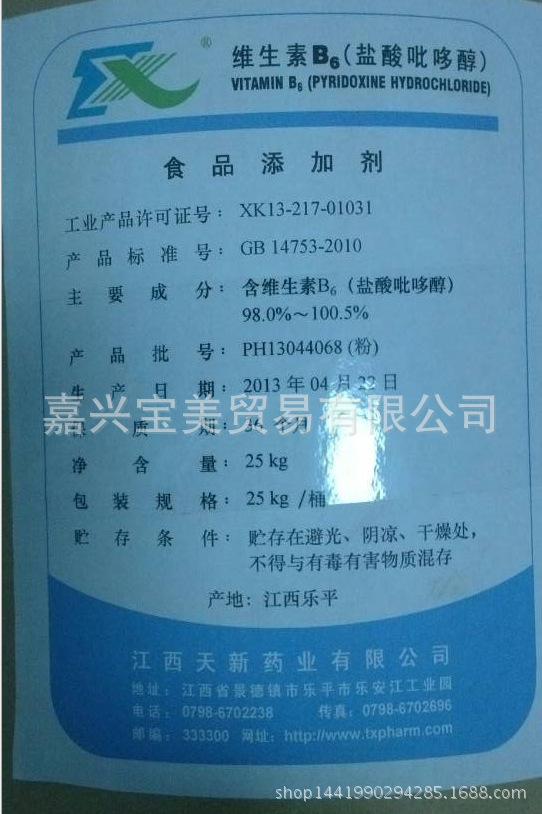 维生素B6 食品级盐酸吡哆素 国标和药品级原料