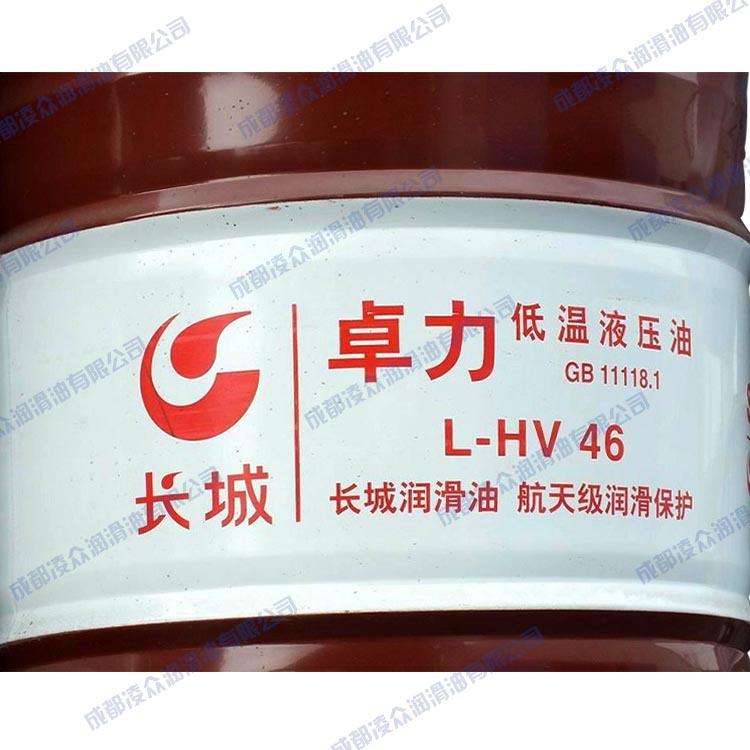 正品长城卓力LHV46号低温抗磨液压油 长城润滑油 46号抗磨液压油图片