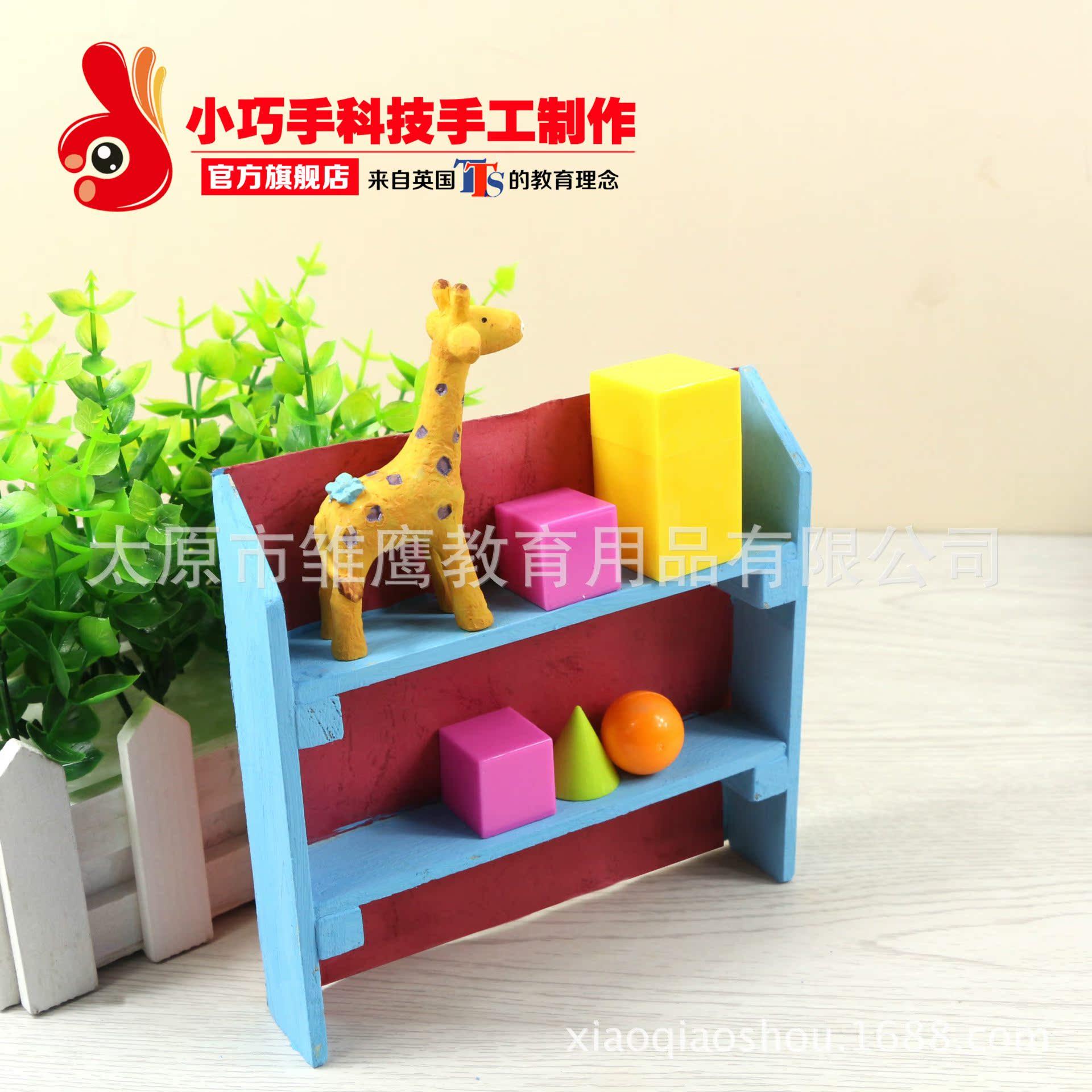 简易小书架厂家批发diy创意科技手工小制作木制创意玩具模型材料