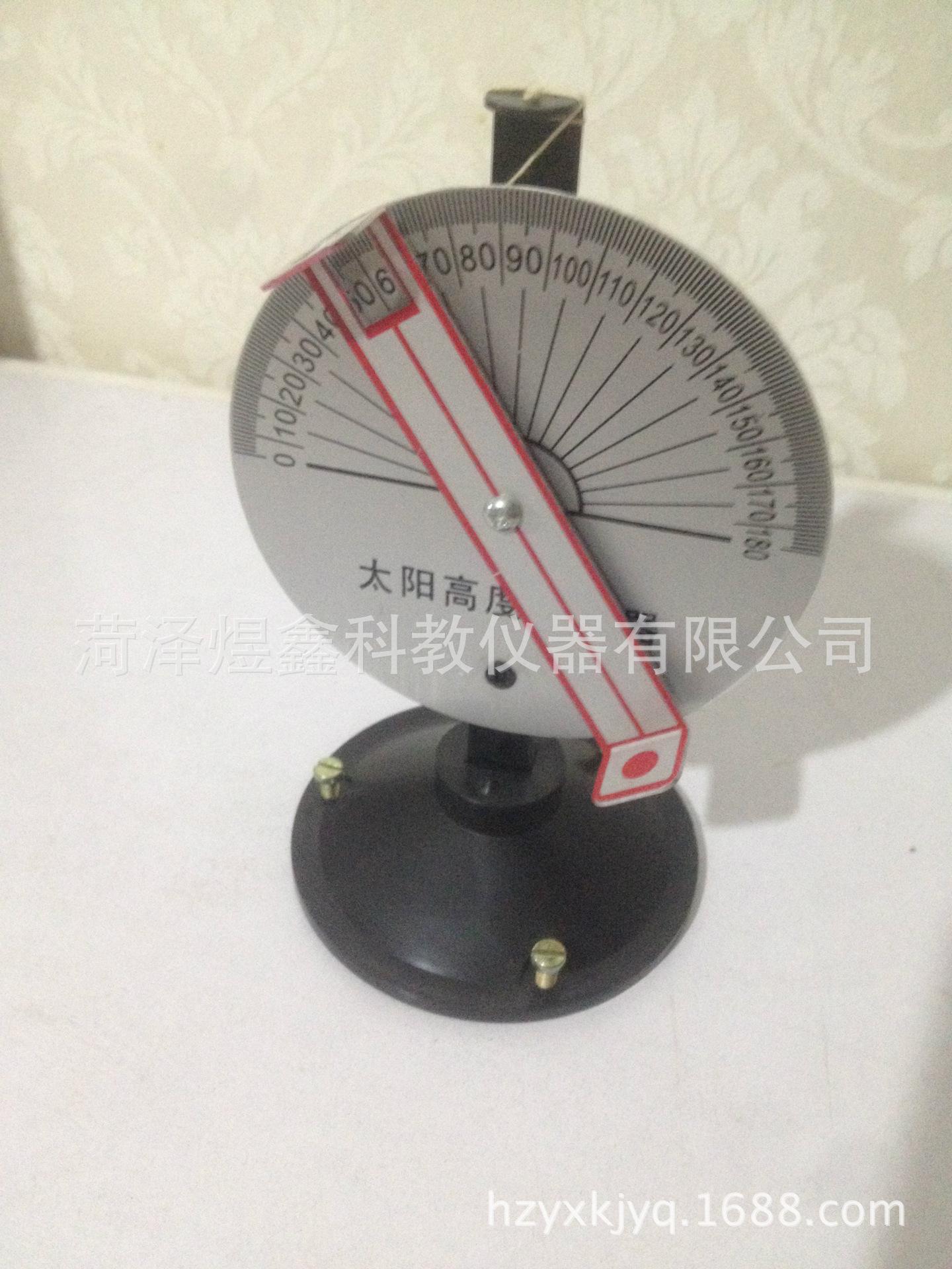 太阳高度测量器 J29011 小学科学 实验器材 物理 教学仪器