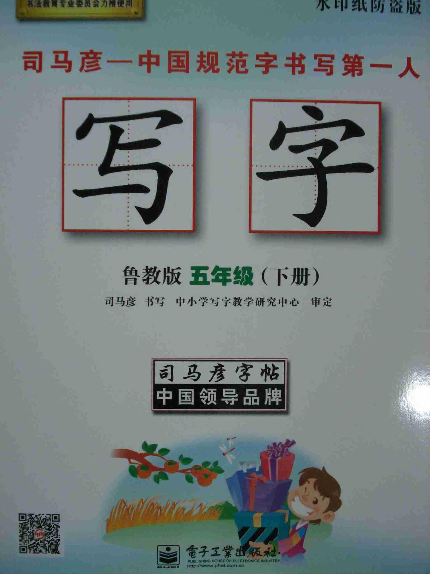 教辅图书司马彦字帖写字五年级鲁教版下册五四制水印纸蒙纸