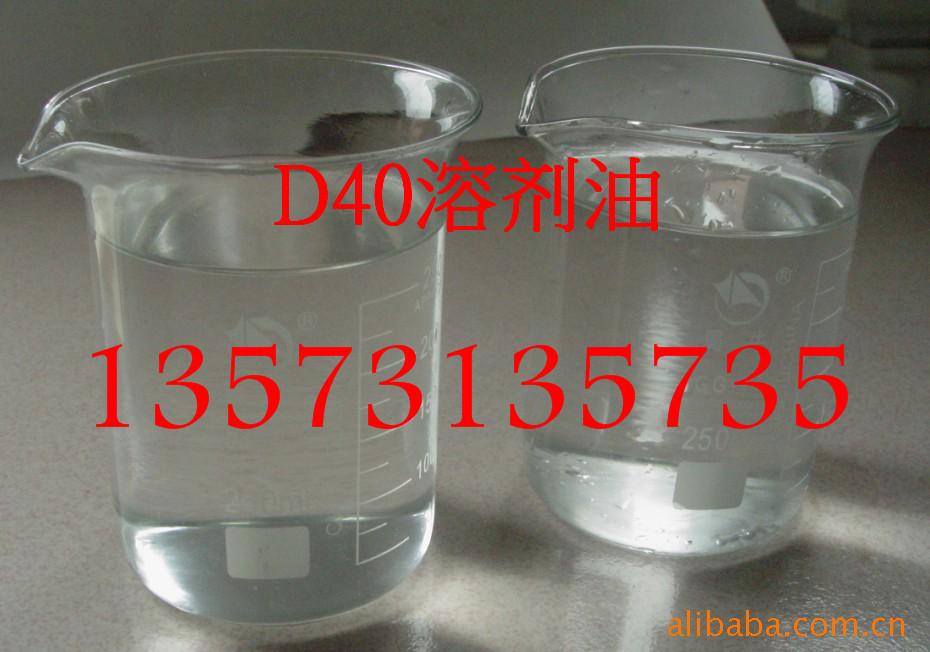 槽车批发桶装批发零售(齐鲁石化)D40环保型溶剂油