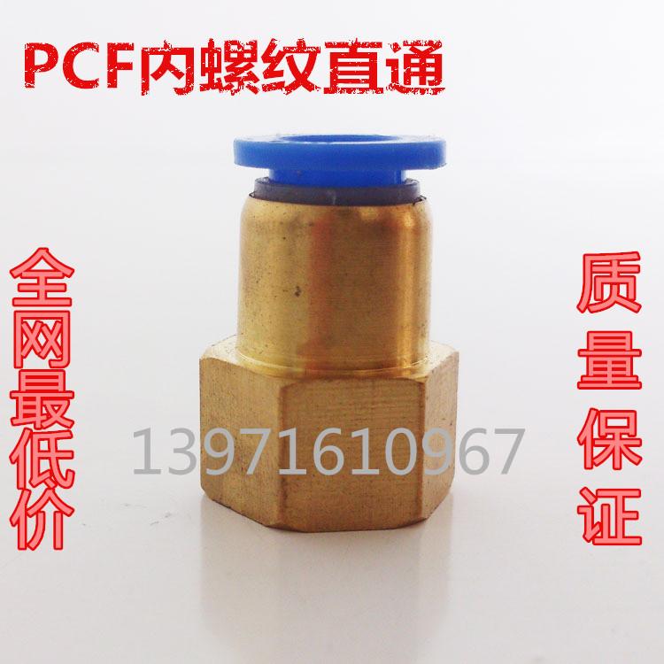 PCF内螺纹直通气动元件 快速接头 快插气管接头 气动接头