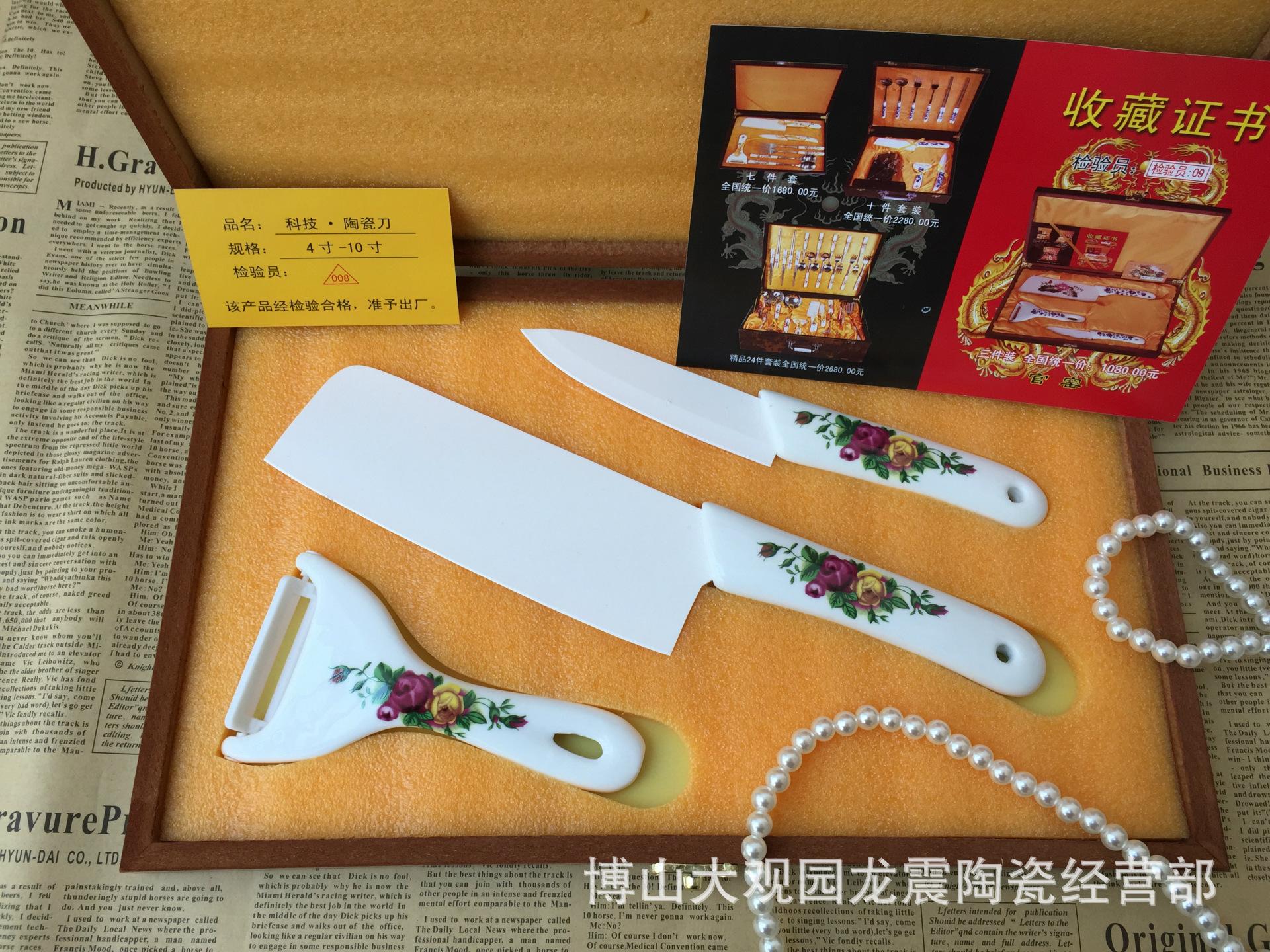 厨房专用陶瓷刀具 优质纳米陶瓷刀套装 ***生产陶瓷刀三件套礼盒