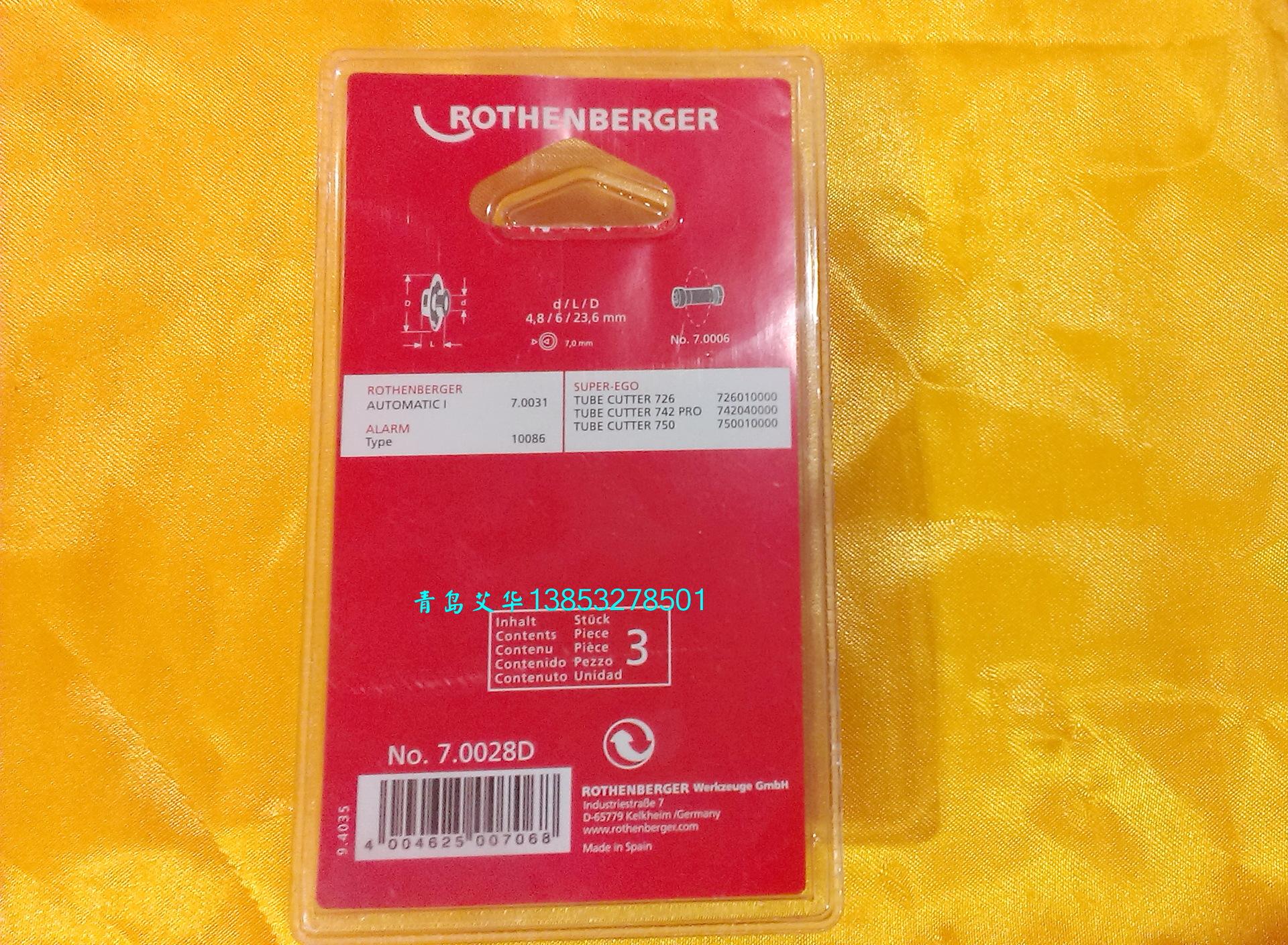 罗森博格切割片 割刀刀片塑料管 PVC管 割刀片 70028D