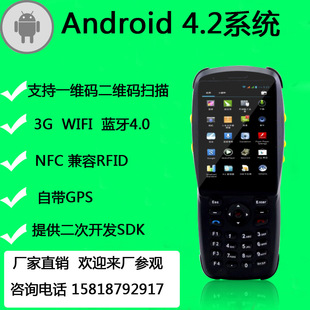PDA clothing pharmacy inventory handset   dimensional code data acquisition   Android Barcode Handheld Terminal PDA