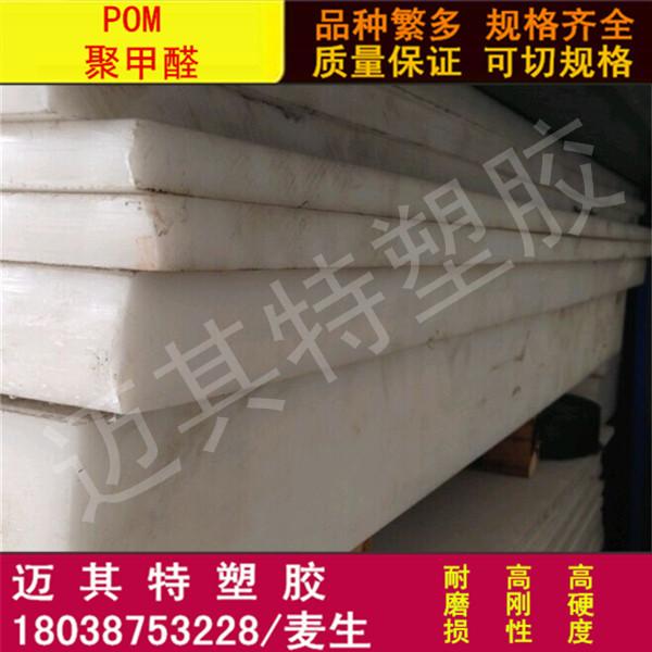 现货供应白色POM板 聚甲醛板 德国劳士领POM塑料板 刚性好