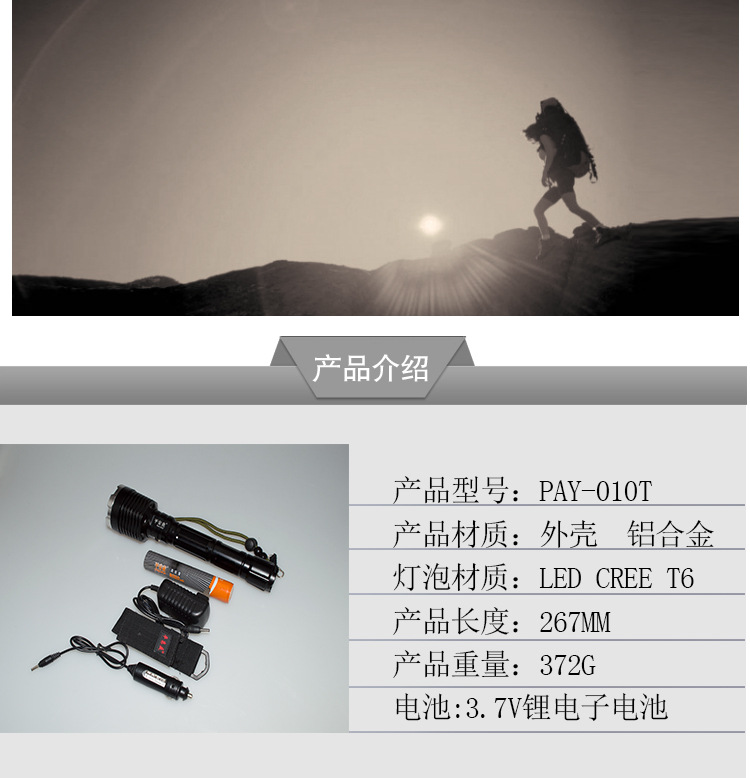 小太阳small sun强光手电五档XML防水手电筒户外平安夜PAY-