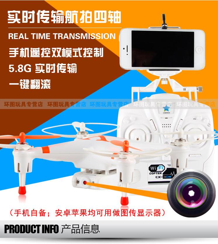 澄星四轴飞行器实时航拍遥控飞机直升机航模无人机玩具 手
