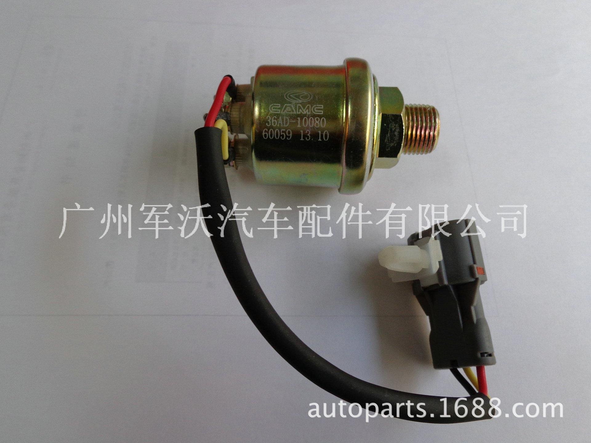 CAMC华菱重卡汽车配件华菱气压传感器36AD 10080高清图片