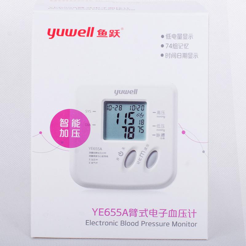 鱼跃血压计655A手臂式电子血压计 家用血压表批发厂家代理特价