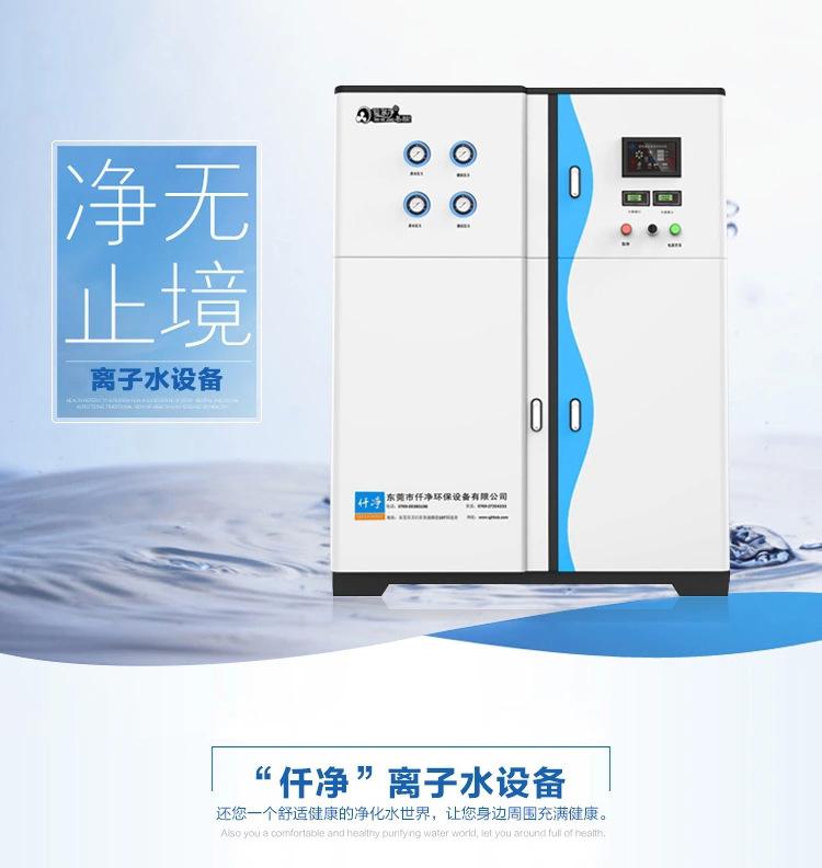 工业实验室冷却循环化妆品专用超纯去离子水设备仟净Q-500D