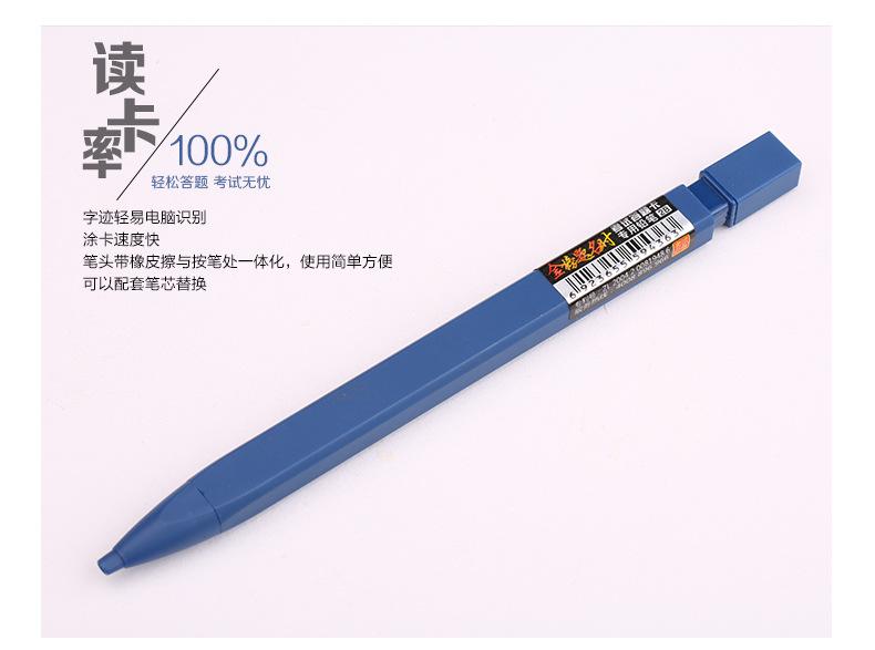 天卓 自带橡皮2B自动铅笔 电脑答题卡考试专用涂卡笔TM013A
