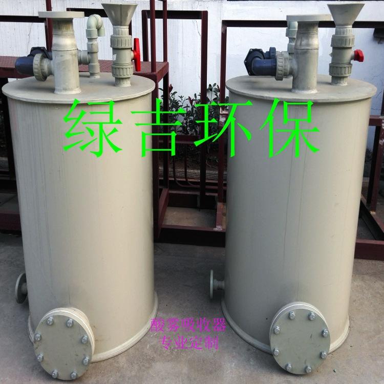 厂家热销酸雾中和吸收器厂家生产直供质量保证图片