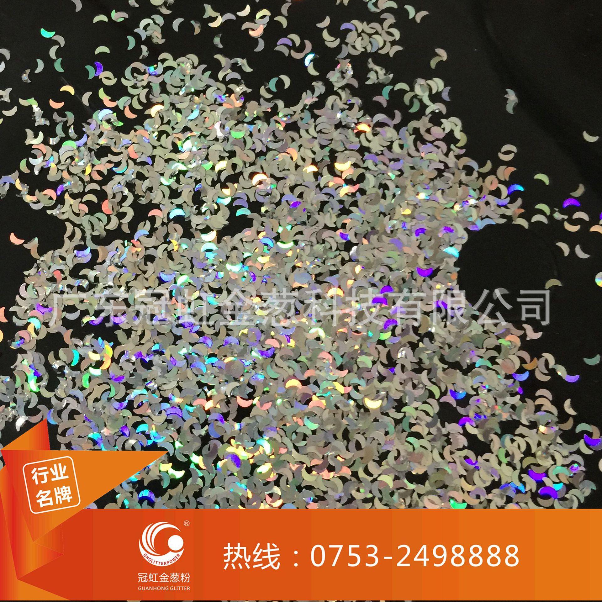 月亮金葱粉|广东冠虹金葱专业生产异形金葱粉 供应手机流