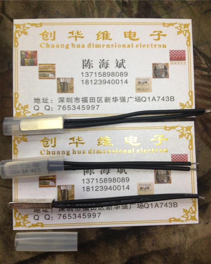 温控开关 温度开关 热保护器 金属壳KSD9700 40度 常开 5A 250V图片