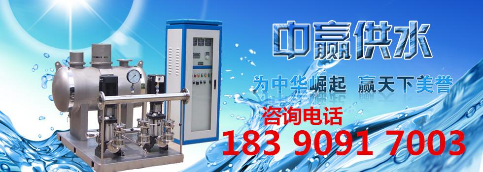 二次变频节能供水 恒压变频不锈钢水泵组 罐式无负压供水一