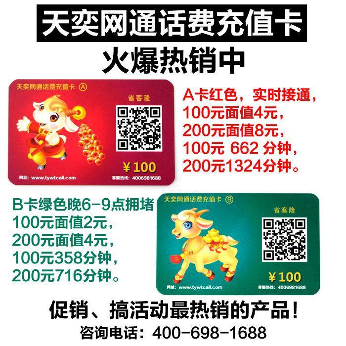 批发网络电话卡/超低价批发电话卡/礼品促销卡/欢聊话费卡