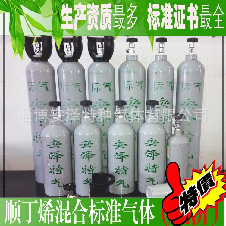 特价 顺2丁烯 顺丁烯标准气体 8升 顺丁烯标准气 标气