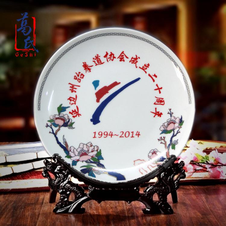 跆拳道馆成立20周年纪念瓷盘批量定制