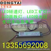 厂家热销 50WLED面板灯隧道灯应急电源 LED油站灯工矿灯应急装置