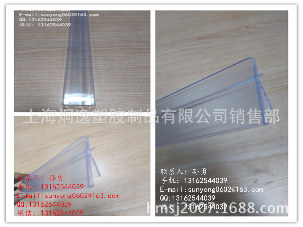 塑料标价条透明标价格塑料异形挤出条可来图定做加工图片