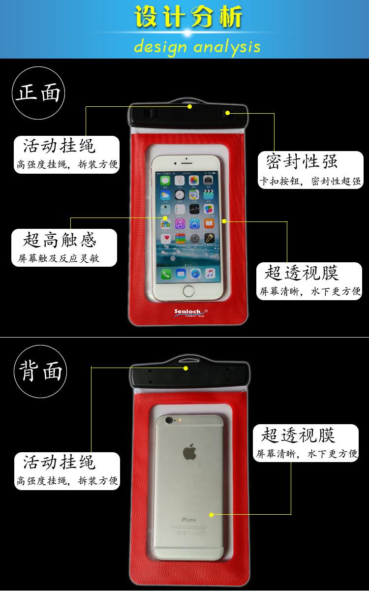 手机防水袋详情_05
