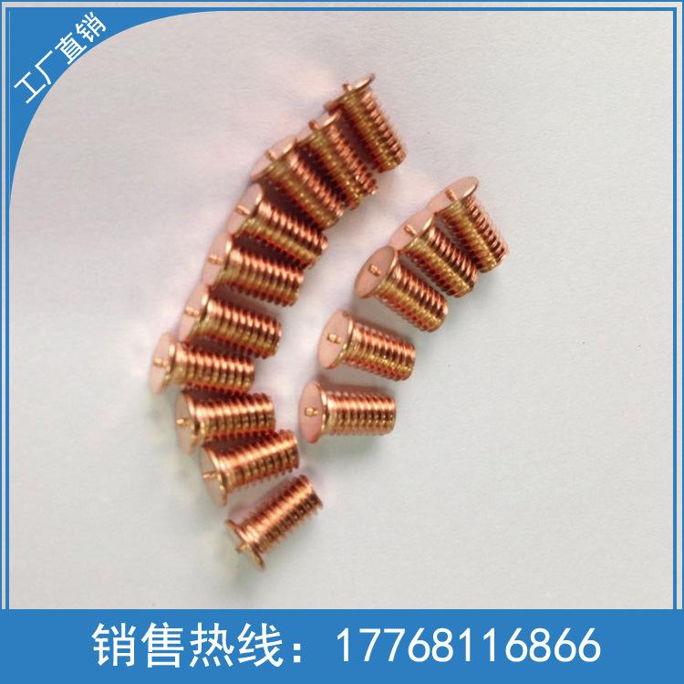 供应GB9023焊接螺栓点焊螺栓镀铜图片
