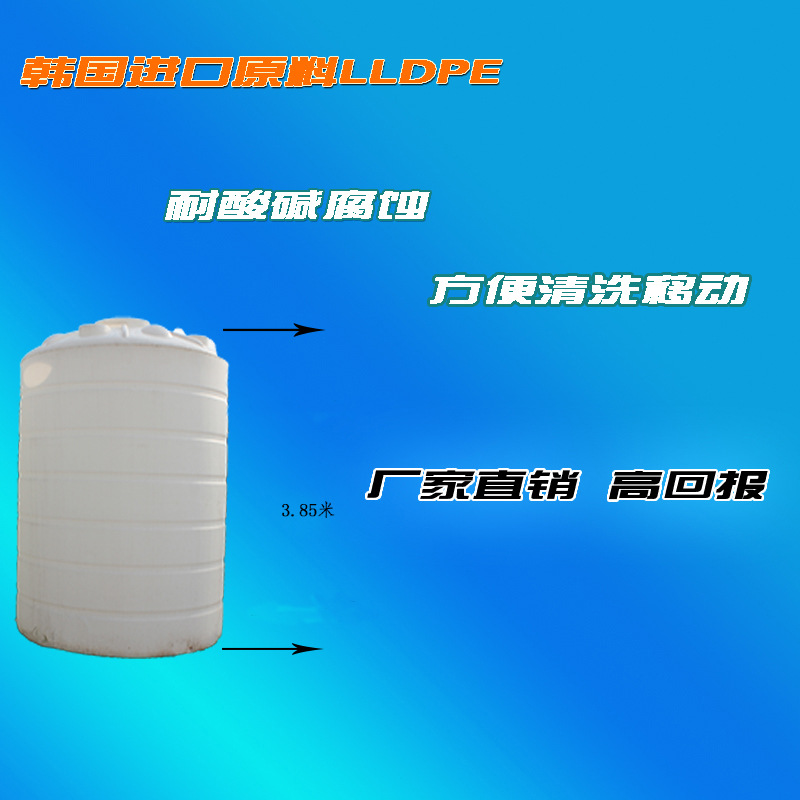 永川加厚化工罐 全塑防腐储罐 重庆10吨加厚型pe罐