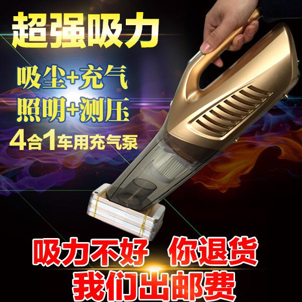 新款大功率四合一干湿2用吸尘器 充气照明汽车吸尘器 代发爆款