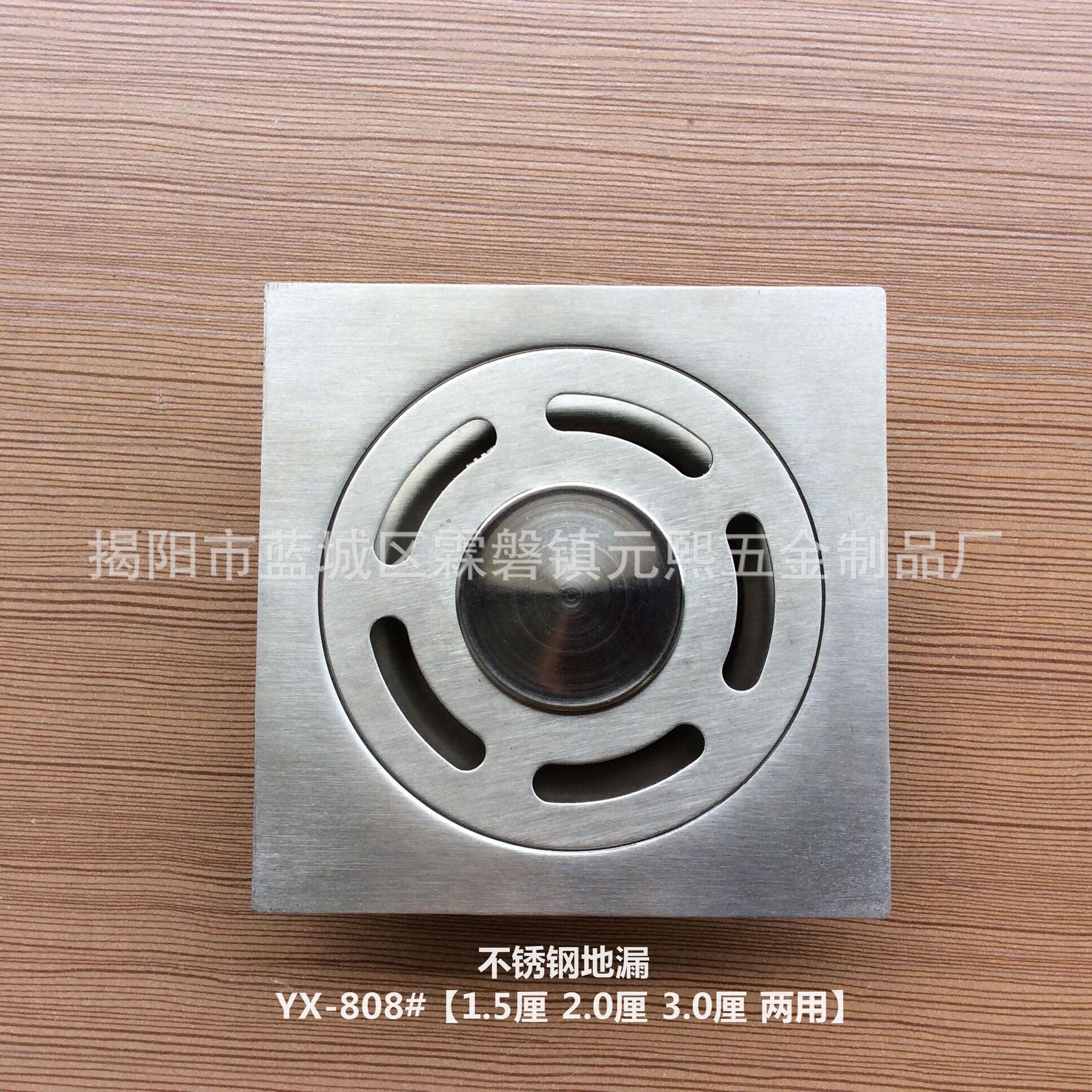 【厂家批发】不锈钢地漏:YX—808#(1.5厘 2.0厘 3.0厘 两