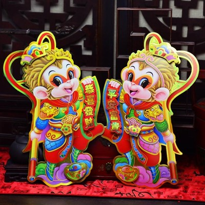 30生肖年画2016猴年立体贴画过年喜庆
