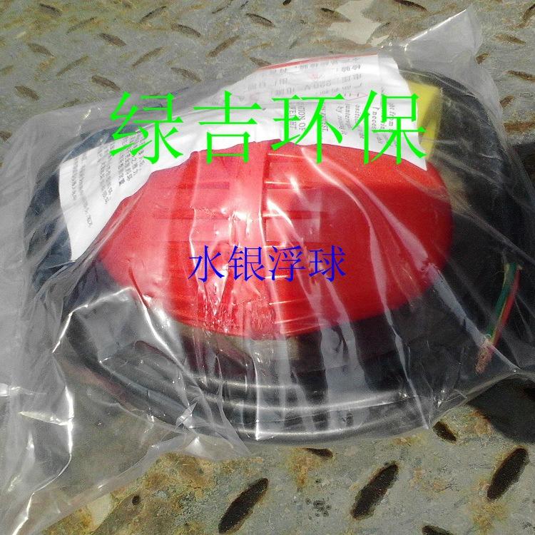 厂价直销专业定制浮球控制开关水位控制开关效果好图片