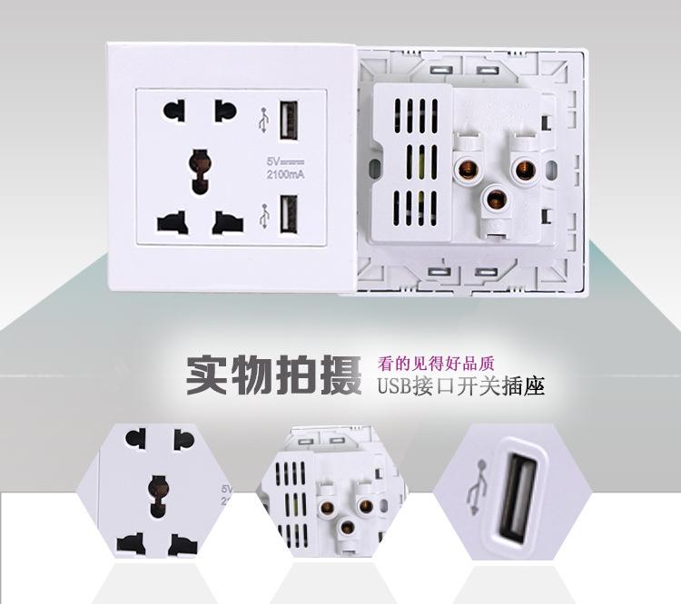 墙壁开关 白色多五孔双USB插座 精品USB插座 酒店家装插座 可贴牌