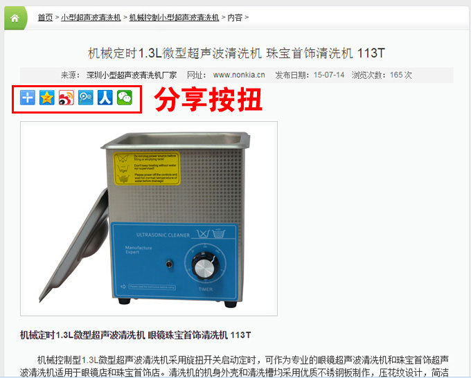 如何将超声波清洗机的产品信息分享到微信朋友圈