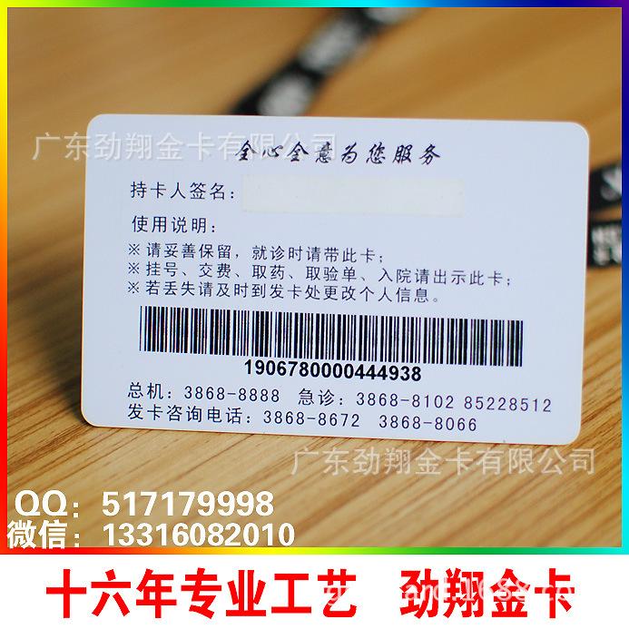 广州卡厂承制高品质PVC条码卡 PVC条形码卡 【免费设计/ 样品】