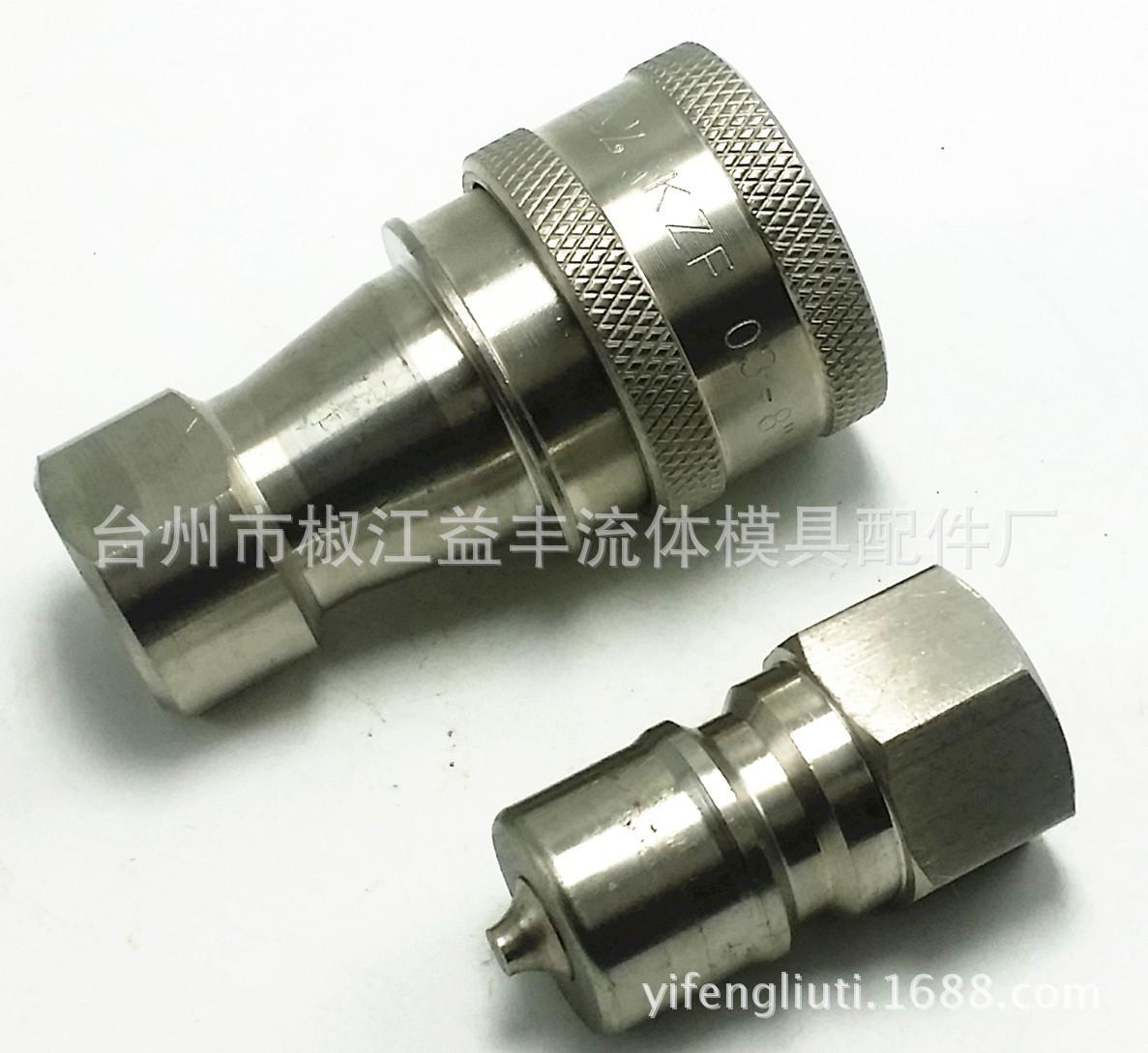 专业生产兼容NITTO3SA 3PA不锈钢液压快速接头 水管接头 ZG38图片
