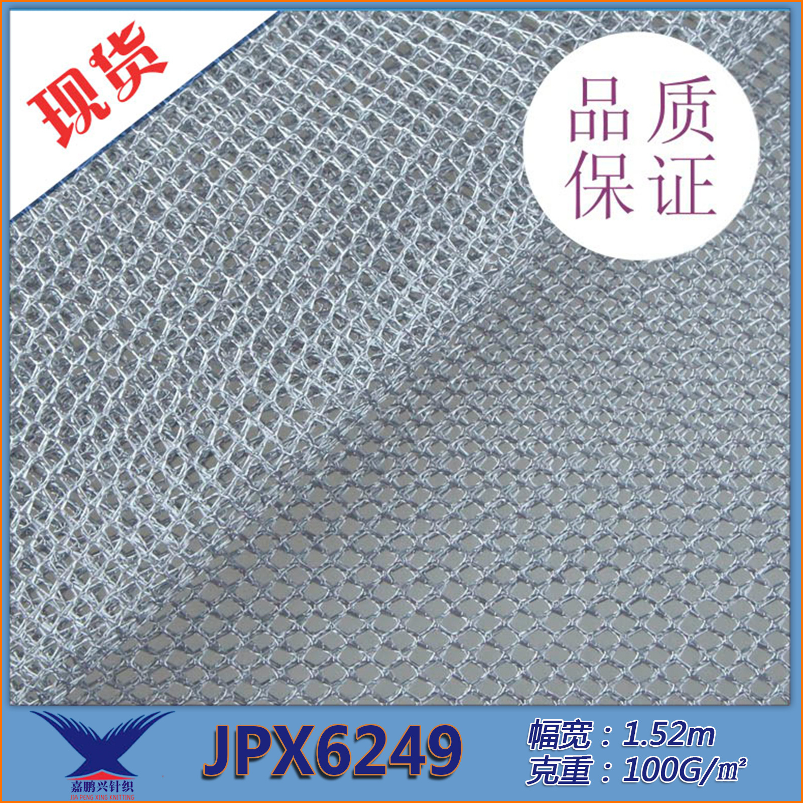 有光亮光四角网K114菱形网硬网网布鞋材箱包手袋网图片三