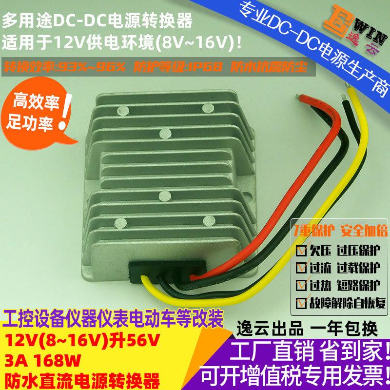 高效大功率12V升53V4A212W防水DCDC电压转换器电动车车载升压电源