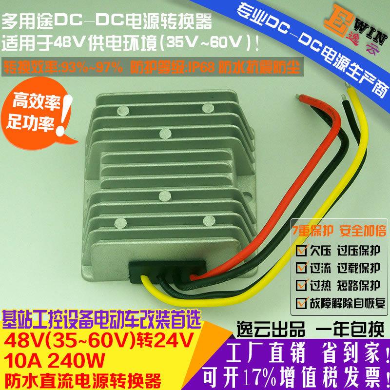 高效足功率48V转24V10A240W防水DC-DC电压转换器直流车载降压电源