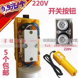 微型电动葫芦开关按钮220v配件手柄电动葫芦配件