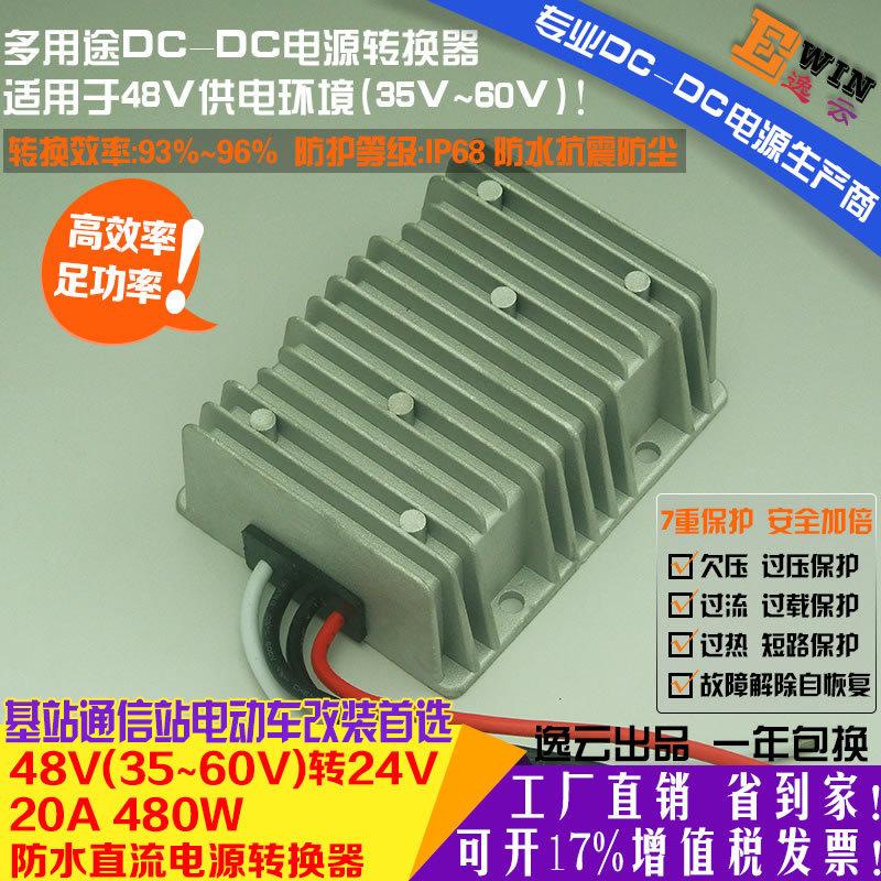 高效足功率48V转24V20A480W防水DC-DC电压转换器直流车载降压电源