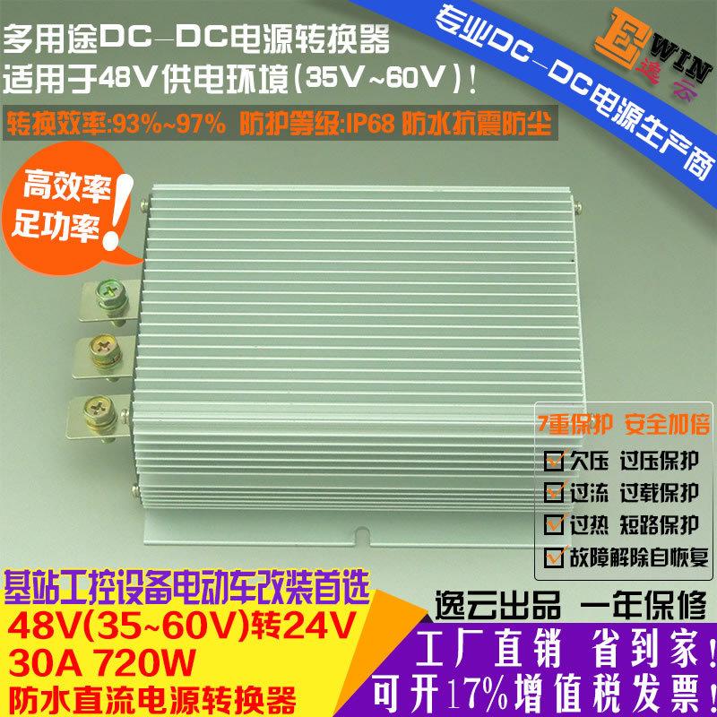 高效足功率48V转24V30A840W防水DC-DC电压转换器直流车载降压电源