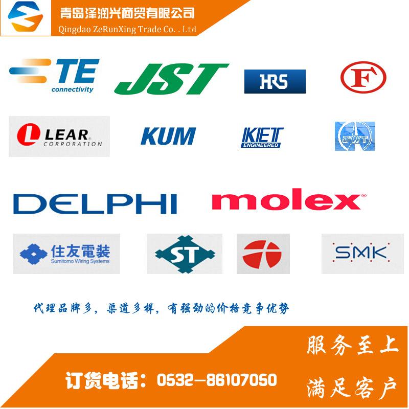 供应正品te泰科/amp安普汽车连接器接线端子接插件